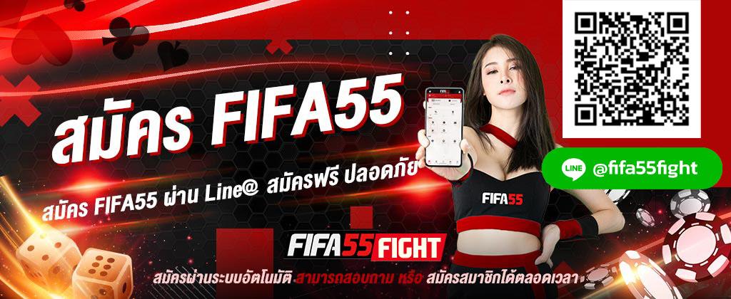 สมัคร-fifa55