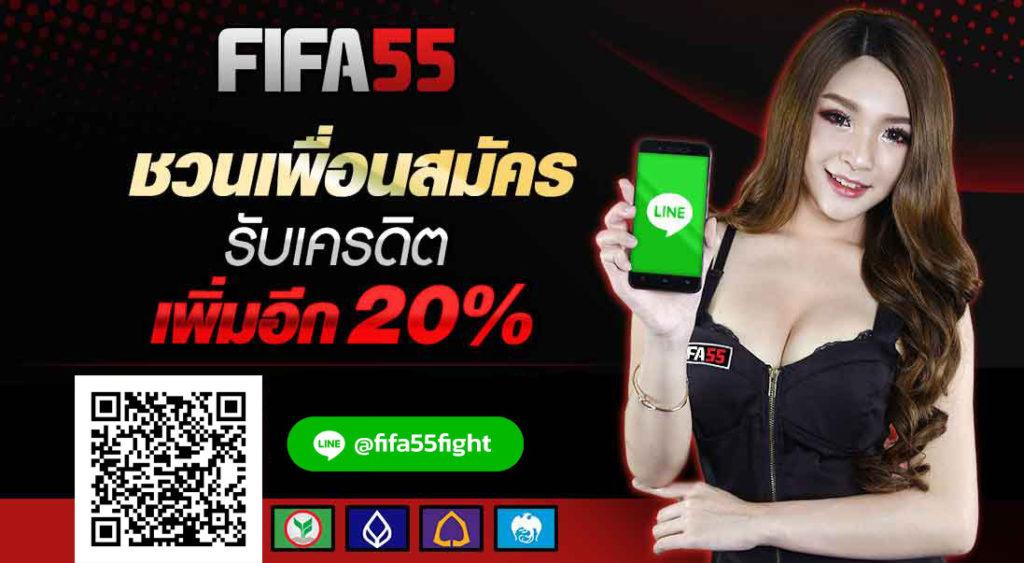 สมัครสมาชิก FIFA55